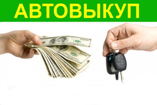 Выкуп битых авто