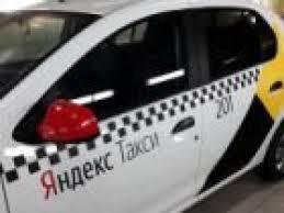 Pабота в яндекс Такси