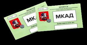 Ограничительные правила въезда в Москву